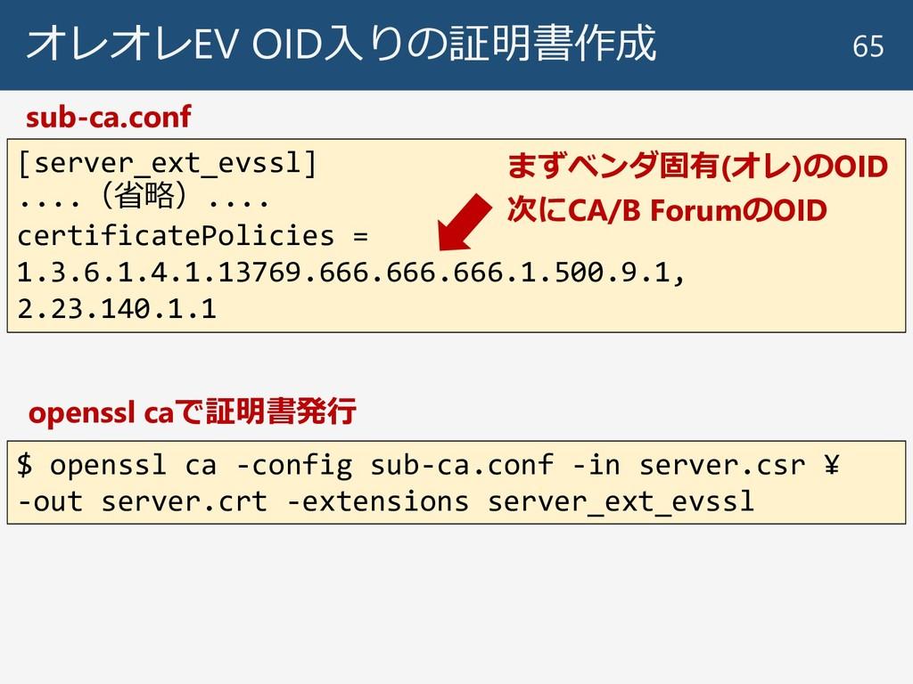 オレオレEV OID入りの証明書作成 65 [server_ext_evssl] ....(省...