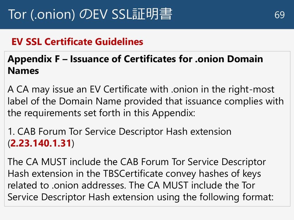 Tor (.onion) のEV SSL証明書 69 Appendix F – Issuanc...