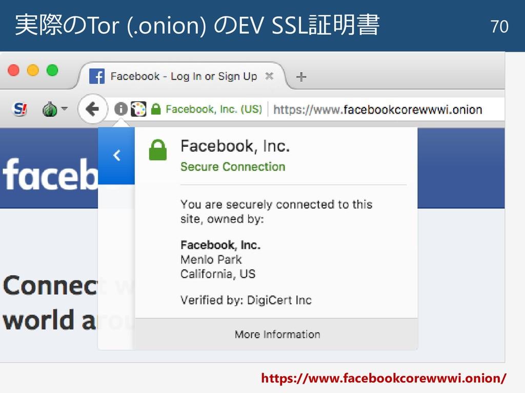 実際のTor (.onion) のEV SSL証明書 70 https://www.faceb...