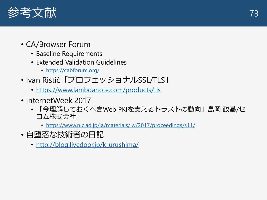 参考文献 • CA/Browser Forum • Baseline Requirements...