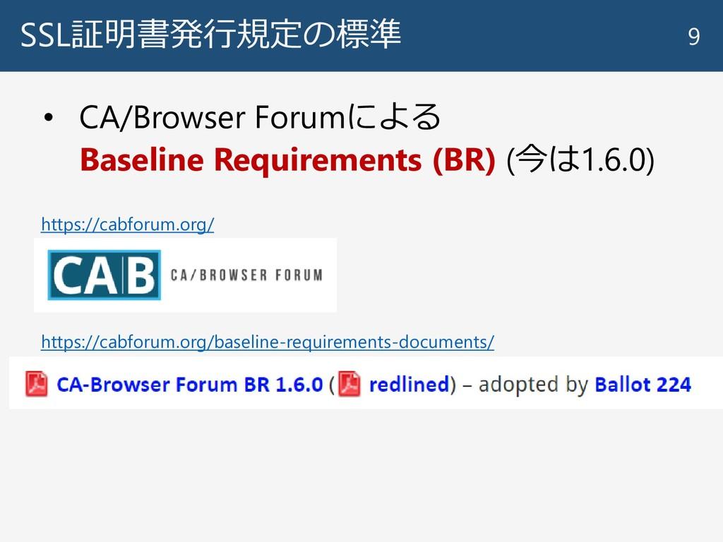 SSL証明書発行規定の標準 9 https://cabforum.org/ • CA/Brow...