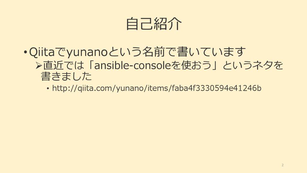 自己紹介 • Qiitaでyunanoという名前で書いています 直近では「ansible-c...