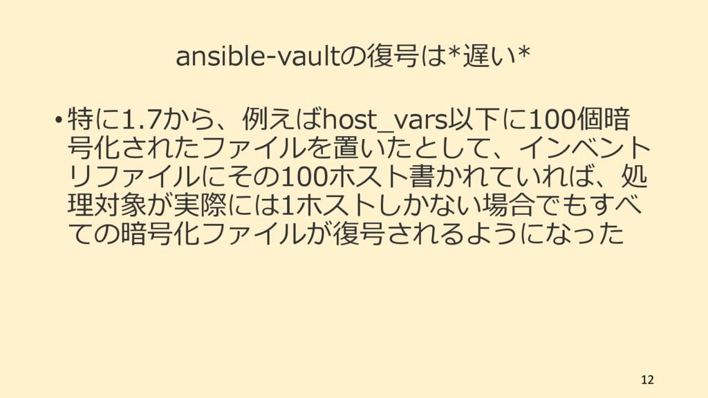 ansible-vaultの復号は*遅い* • 特に1.7から、例えばhost_vars以下に...