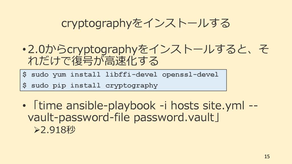 cryptographyをインストールする • 2.0からcryptographyをインストー...