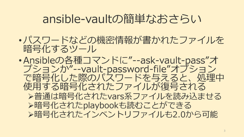 ansible-vaultの簡単なおさらい • パスワードなどの機密情報が書かれたファイルを ...