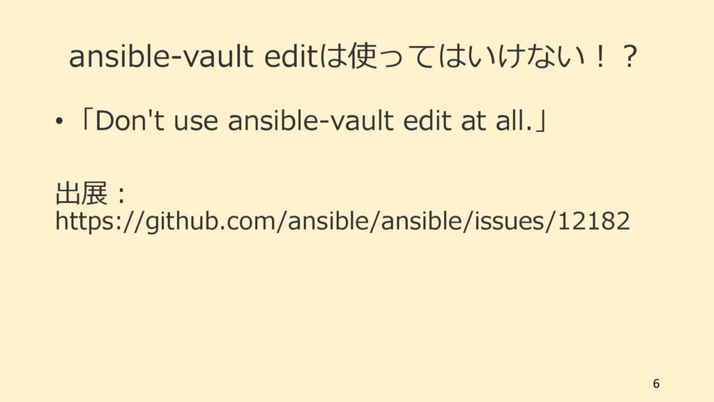 ansible-vault editは使ってはいけない!? • 「Don't use ansi...