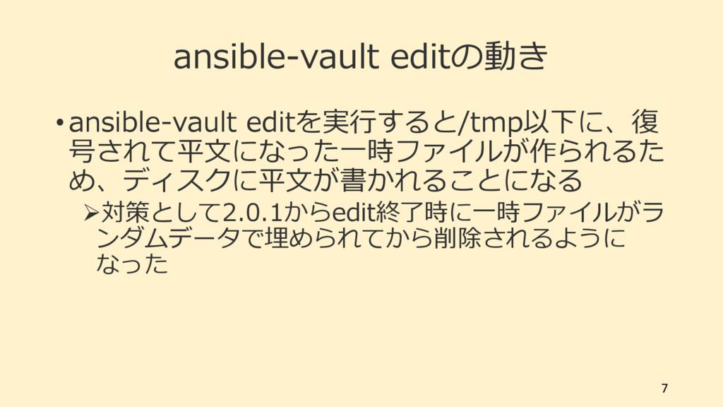 ansible-vault editの動き • ansible-vault editを実行する...