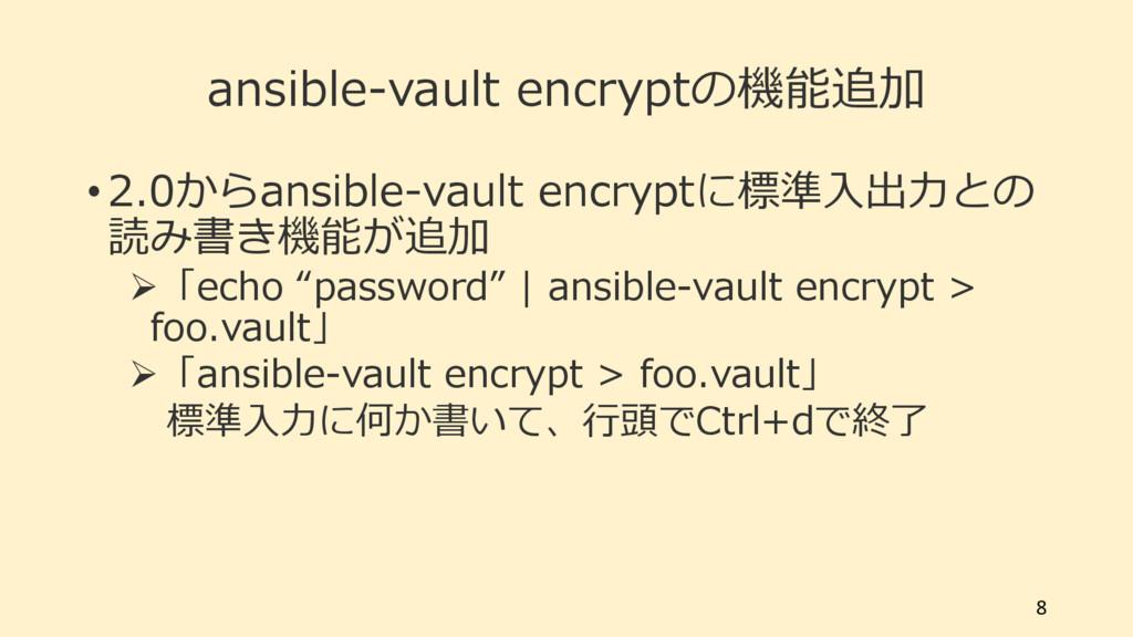 ansible-vault encryptの機能追加 • 2.0からansible-vault...