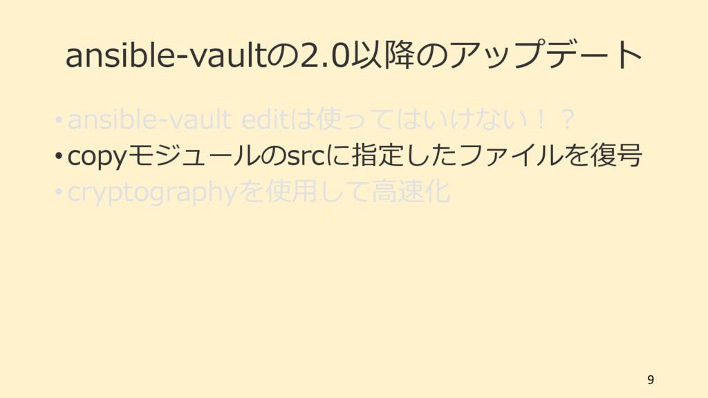 ansible-vaultの2.0以降のアップデート • ansible-vault edit...