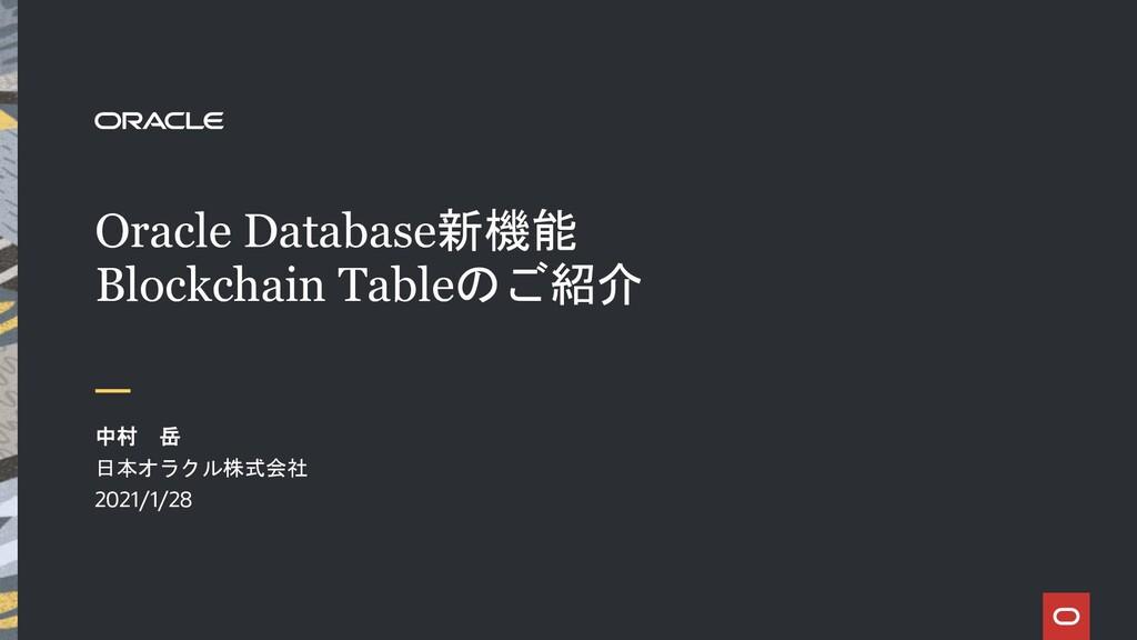 Oracle Database新機能 Blockchain Tableのご紹介 中村 岳 日本...