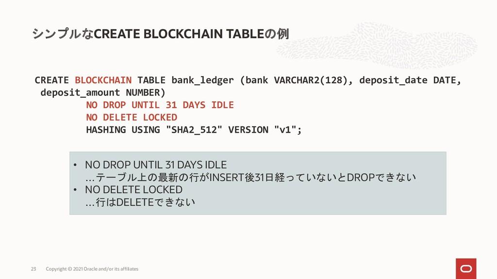 シンプルなCREATE BLOCKCHAIN TABLEの例 Copyright © 2021...