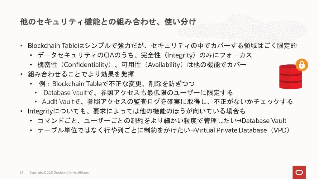 • Blockchain Tableはシンプルで強力だが、セキュリティの中でカバーする領域はご...