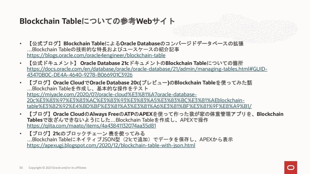 • 【公式ブログ】Blockchain TableによるOracle Databaseのコンバ...