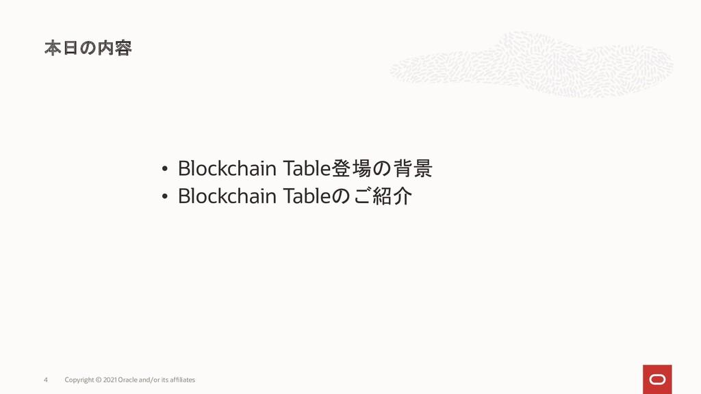 • Blockchain Table登場の背景 • Blockchain Tableのご紹介 ...