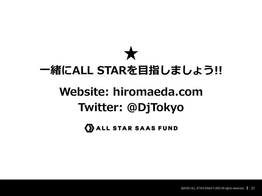 ⼀緒にALL STARを⽬指しましょう!! 21 ©2020 ALL STAR SAAS FU...