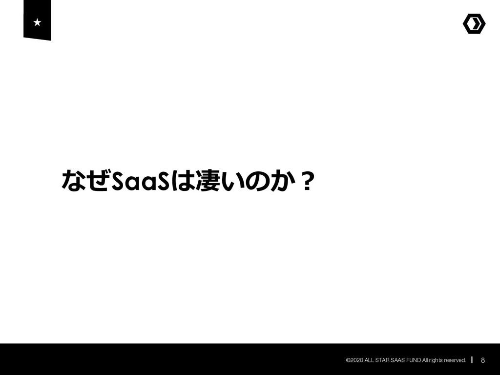 なぜSaaSは凄いのか︖ 8 ©2020 ALL STAR SAAS FUND All rig...