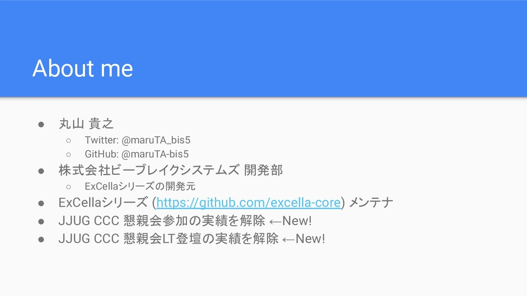 About me ● 丸山 貴之 ○ Twitter: @maruTA_bis5 ○ GitH...