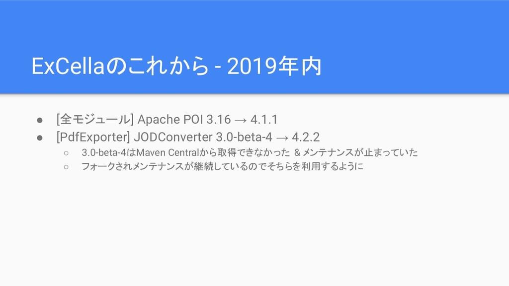 ExCellaのこれから - 2019年内 ● [全モジュール] Apache POI 3.1...