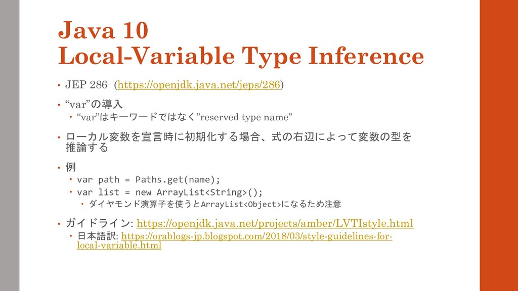 Java 10 Local-Variable Type Inference • JEP 286...