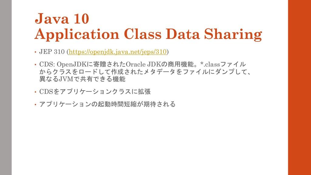 Java 10 Application Class Data Sharing • JEP 31...