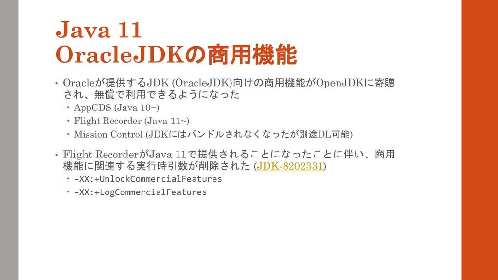 Java 11 OracleJDKの商用機能 • Oracleが提供するJDK (Oracle...