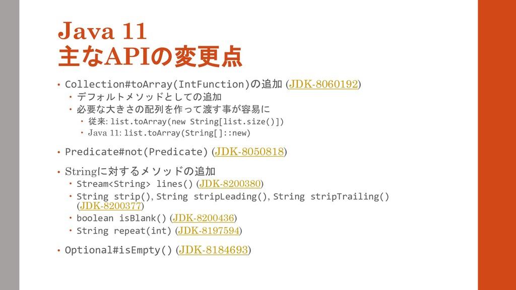 Java 11 主なAPIの変更点 • Collection#toArray(IntFunct...