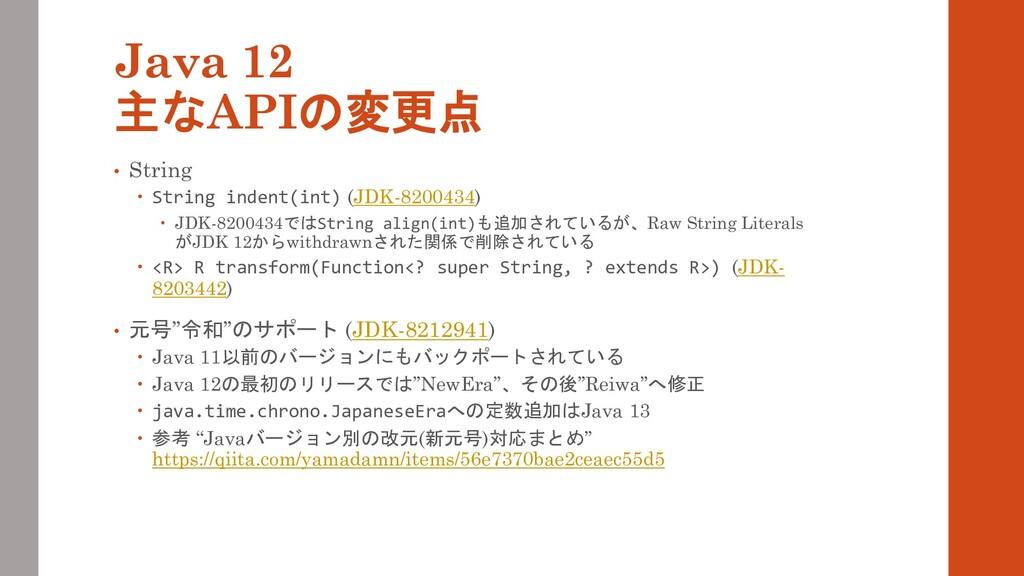 Java 12 主なAPIの変更点 • String  String indent(int)...