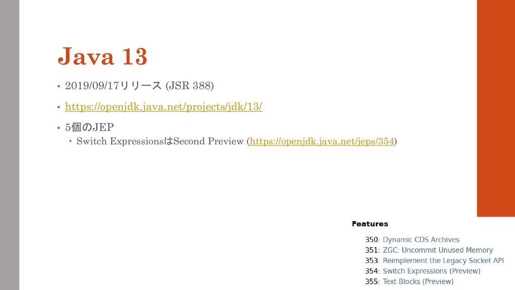 Java 13 • 2019/09/17リリース (JSR 388) • https://op...
