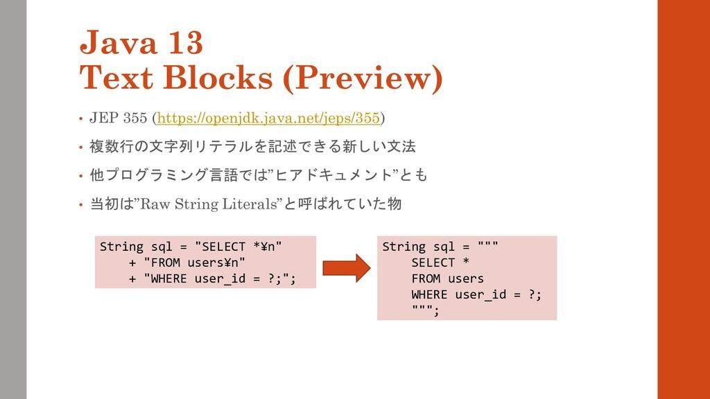Java 13 Text Blocks (Preview) • JEP 355 (https:...