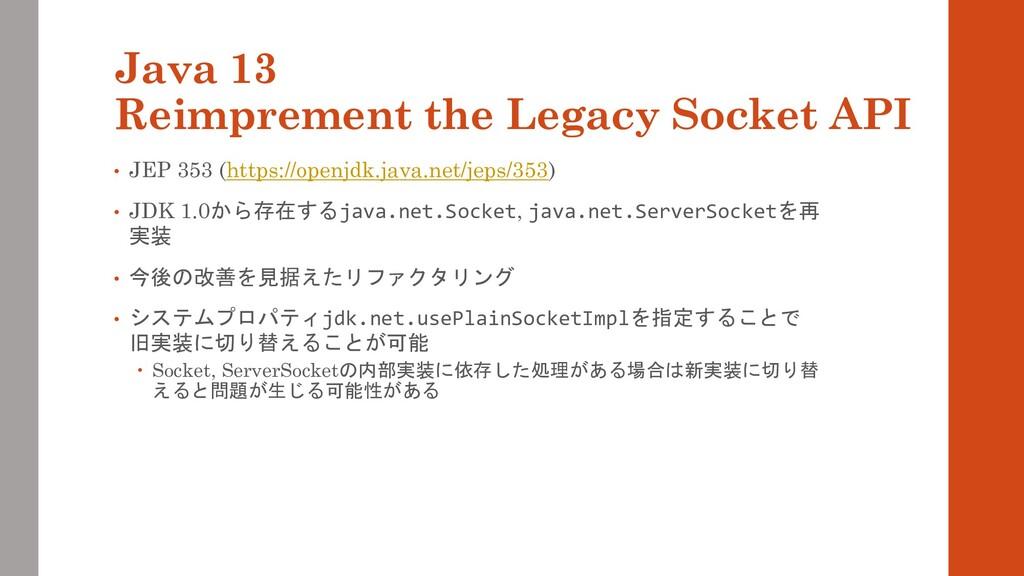 Java 13 Reimprement the Legacy Socket API • JEP...