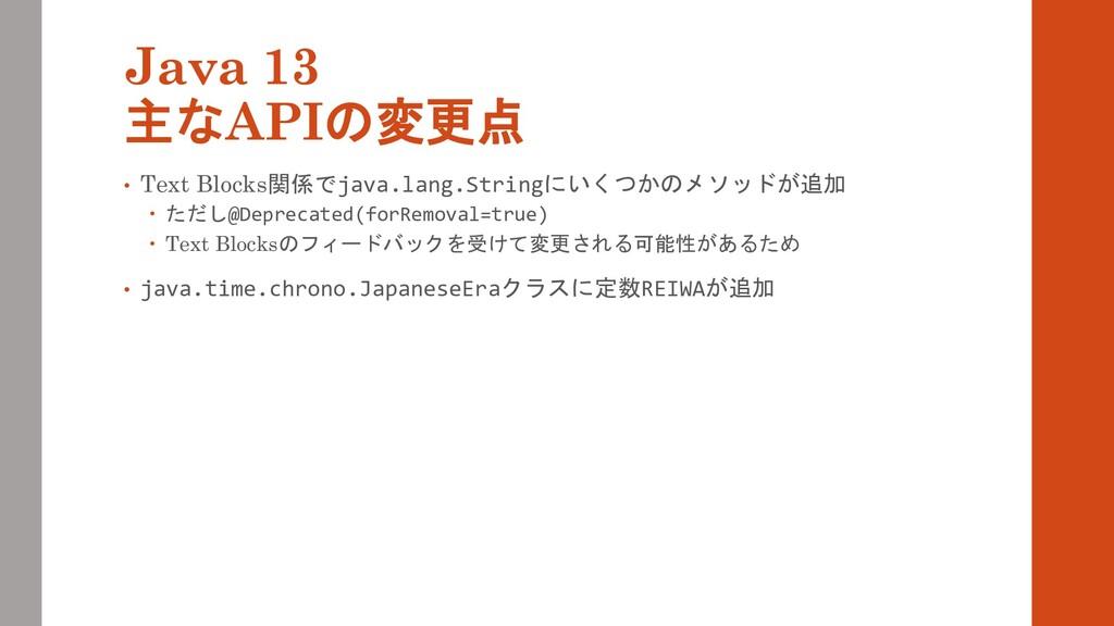 Java 13 主なAPIの変更点 • Text Blocks関係でjava.lang.Str...