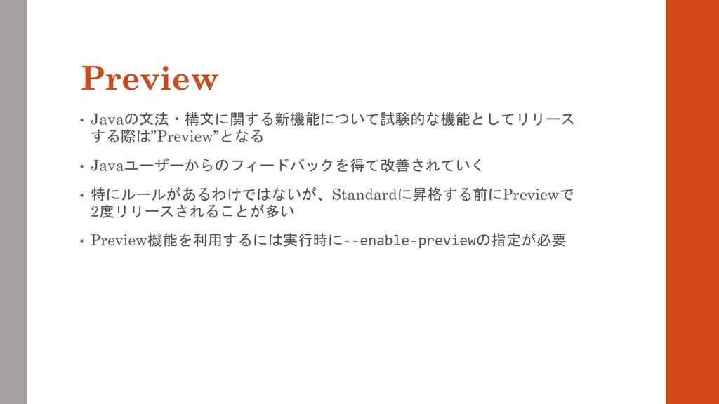 Preview • Javaの文法・構文に関する新機能について試験的な機能としてリリース する...