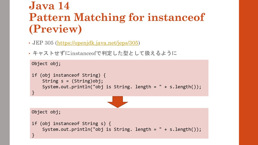 Java 14 Pattern Matching for instanceof (Previe...
