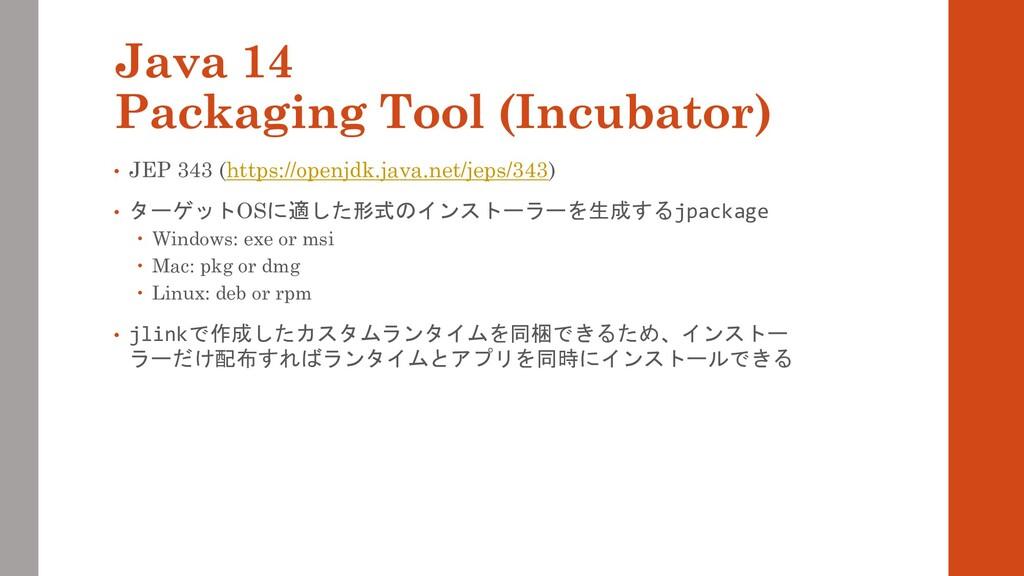 Java 14 Packaging Tool (Incubator) • JEP 343 (h...