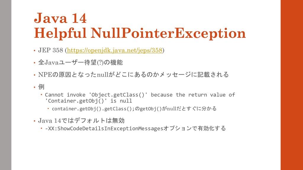 Java 14 Helpful NullPointerException • JEP 358 ...