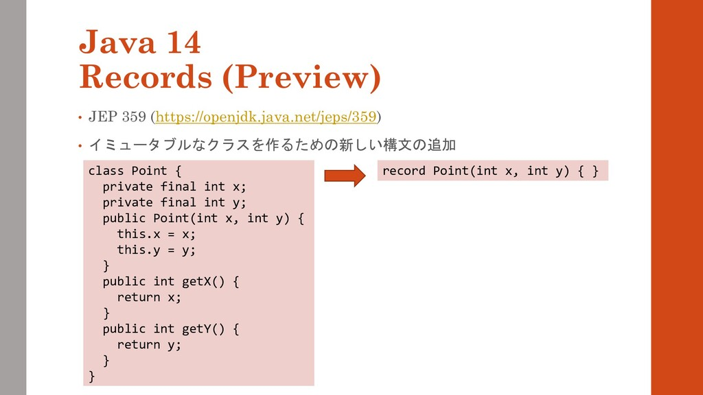 Java 14 Records (Preview) • JEP 359 (https://op...