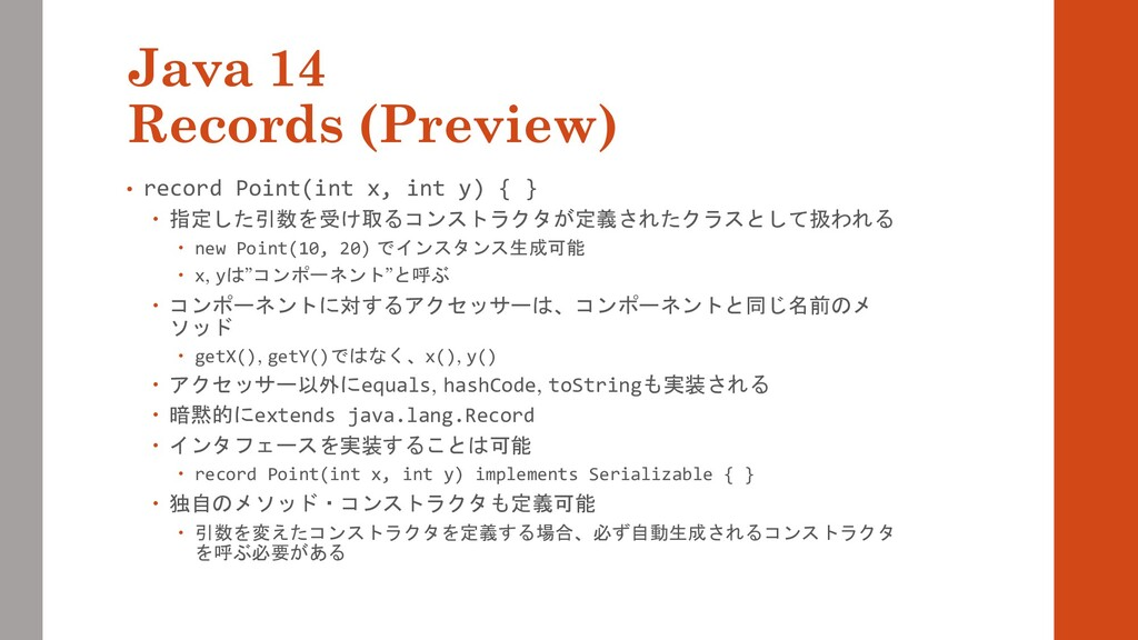 Java 14 Records (Preview) • record Point(int x,...