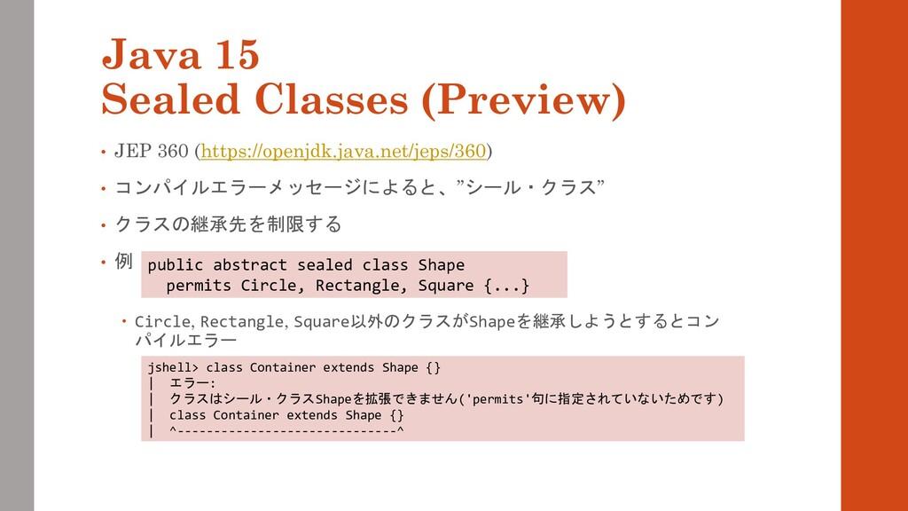 Java 15 Sealed Classes (Preview) • JEP 360 (htt...