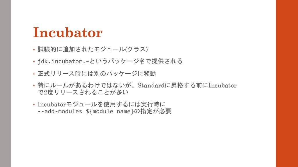 Incubator • 試験的に追加されたモジュール(クラス) • jdk.incubator...