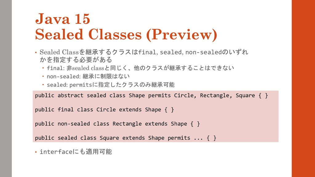 Java 15 Sealed Classes (Preview) • Sealed Class...