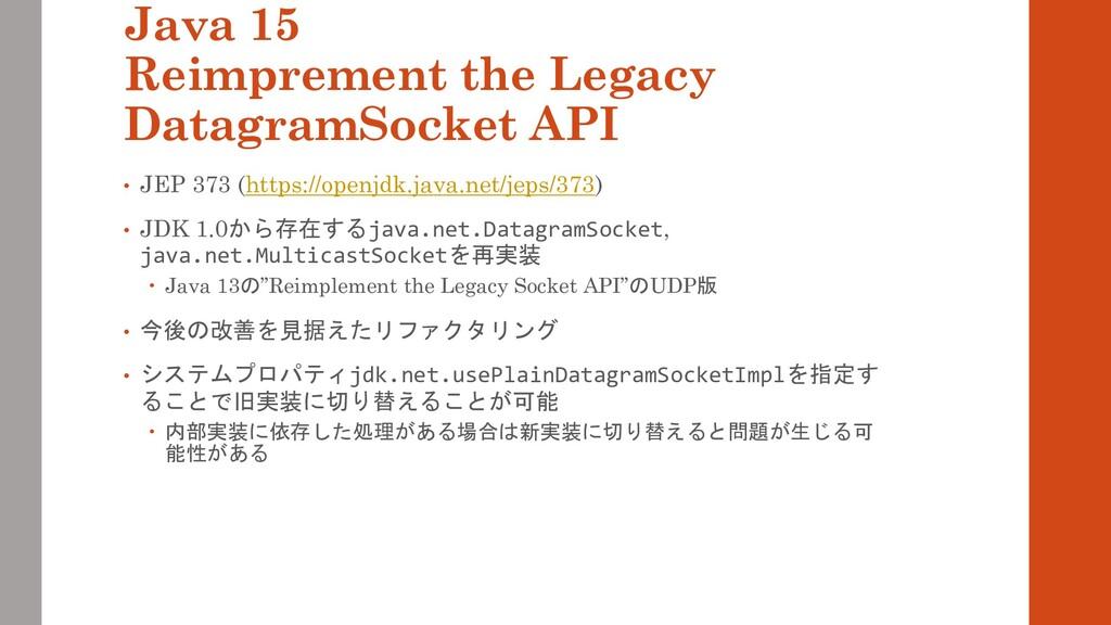 Java 15 Reimprement the Legacy DatagramSocket A...