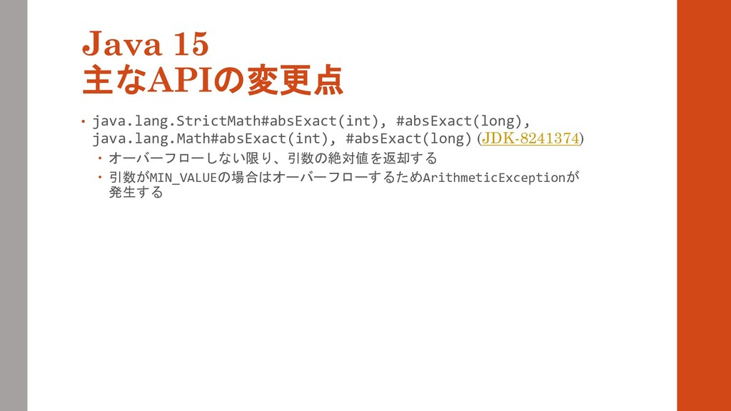 Java 15 主なAPIの変更点 • java.lang.StrictMath#absExa...