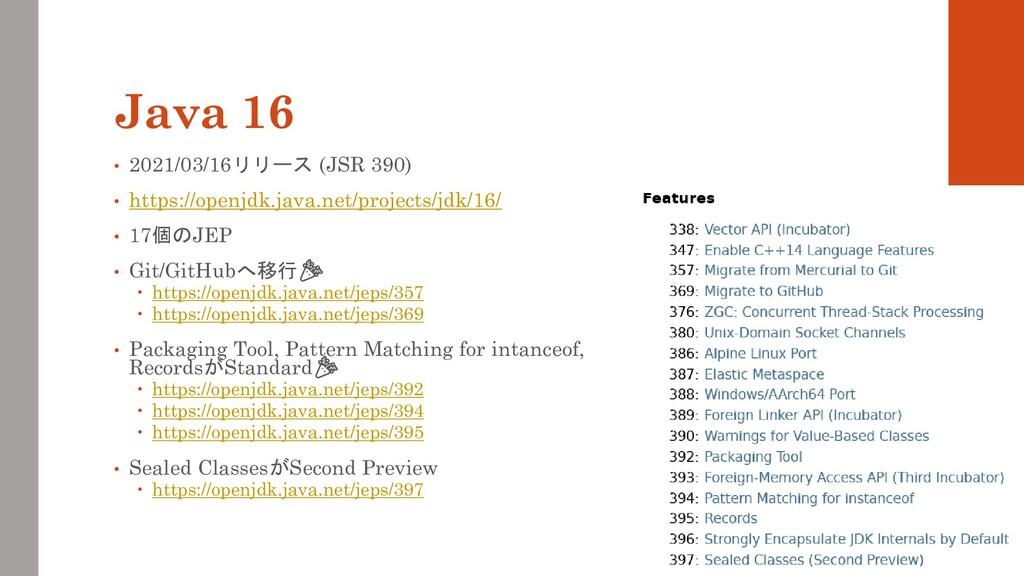 Java 16 • 2021/03/16リリース (JSR 390) • https://op...