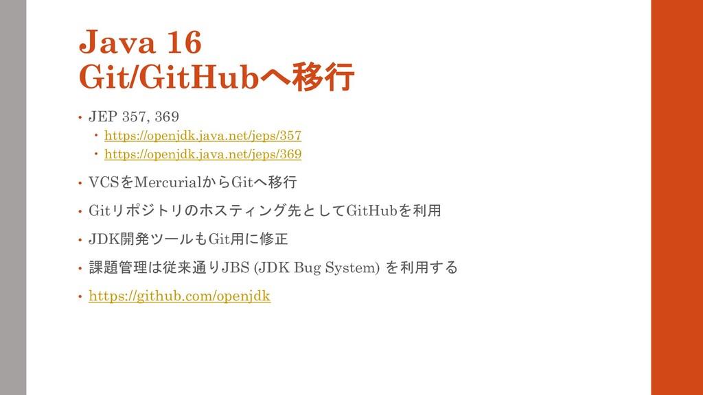 Java 16 Git/GitHubへ移行 • JEP 357, 369  https://...