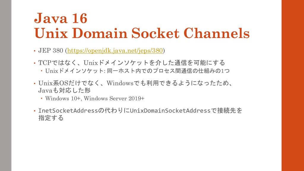 Java 16 Unix Domain Socket Channels • JEP 380 (...