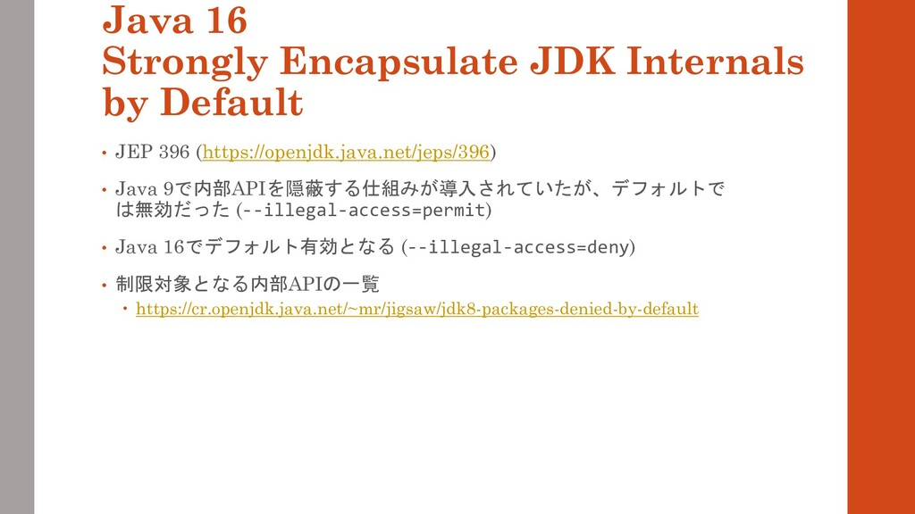 Java 16 Strongly Encapsulate JDK Internals by D...