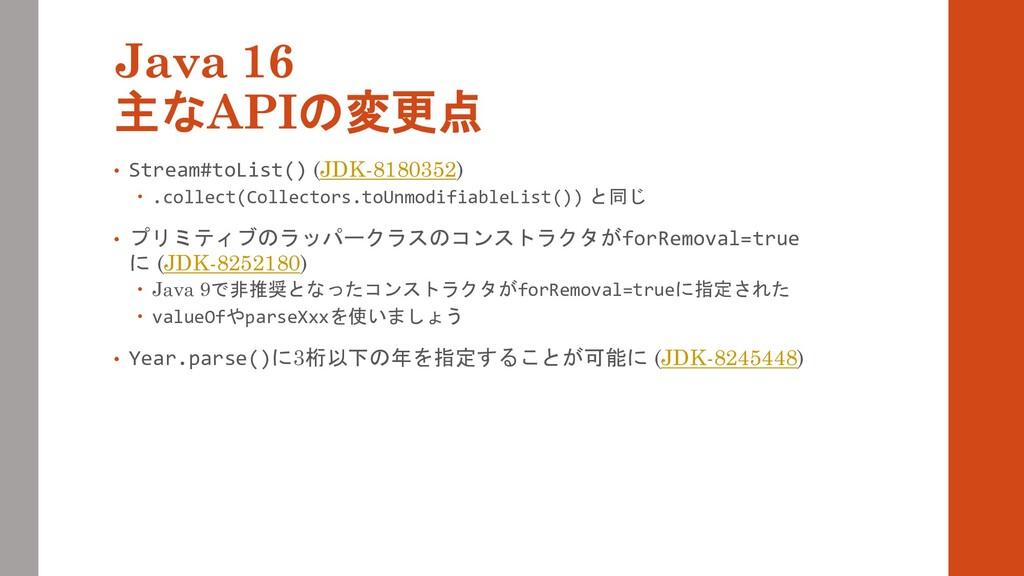 Java 16 主なAPIの変更点 • Stream#toList() (JDK-818035...