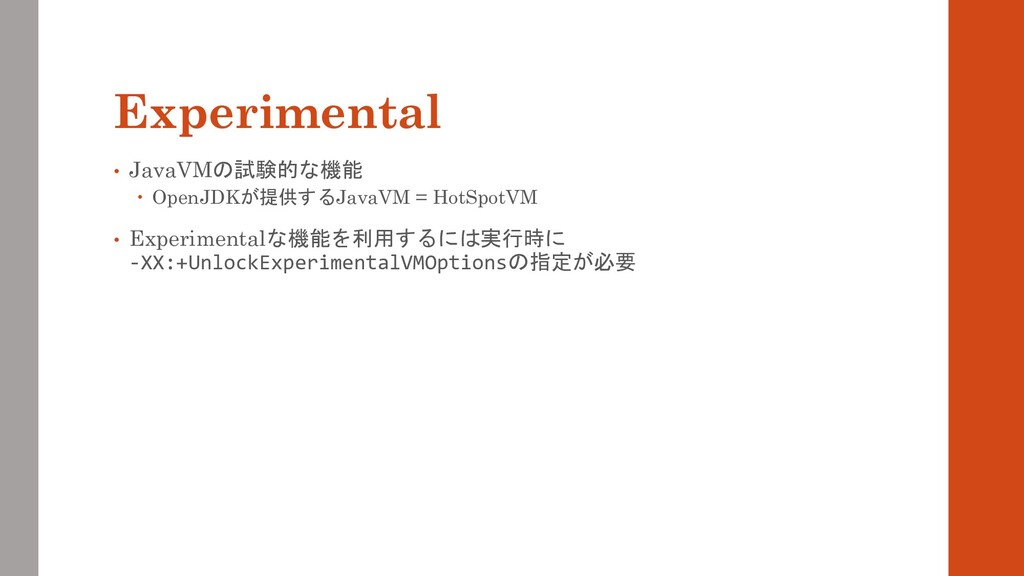 Experimental • JavaVMの試験的な機能  OpenJDKが提供するJava...