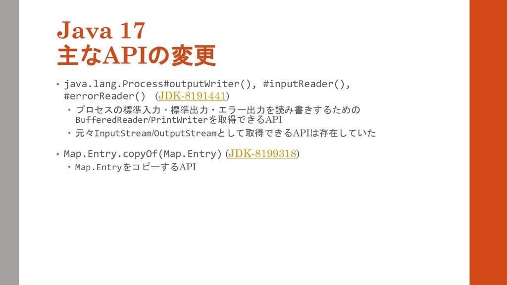 Java 17 主なAPIの変更 • java.lang.Process#outputWrit...