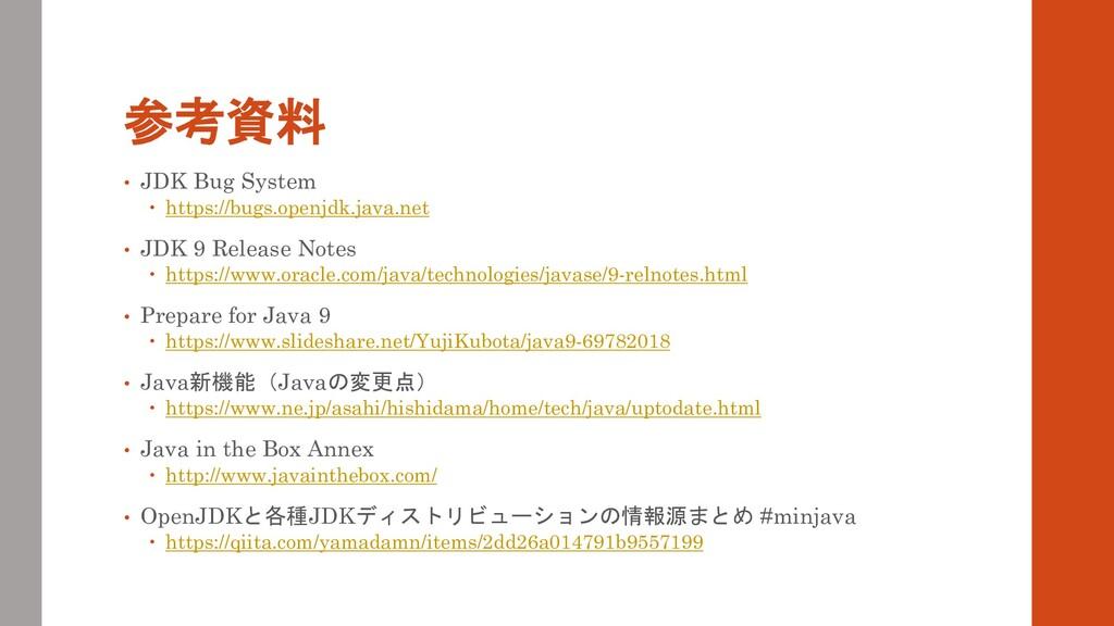 参考資料 • JDK Bug System  https://bugs.openjdk.ja...